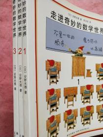 走进奇妙的数学世界【1 2 3册】全套