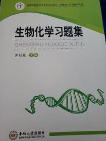 生物化学习题集