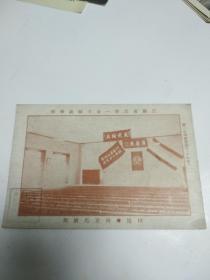 民初明信片:江苏省立第一女子师范学校(宁一女师会堂讲台)