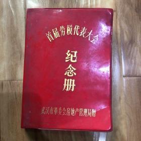 首届劳模代表大会纪念册