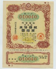 1940年日本军国政府委托劝业银行发行支持对中国战争侵略的储蓄债券,面值10元