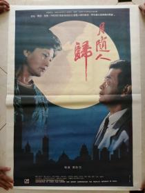 电影海报----月随人归(全开)