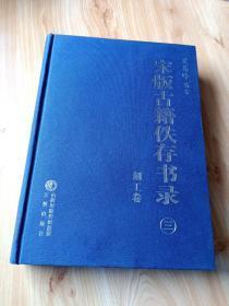 宋版古籍佚存书录、三丶刻工卷