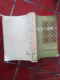 【拿破仑一世传 ,下, 1版1印)