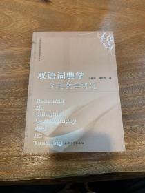 双语词典学及其教学研究