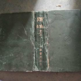 《辞海》合订本 民国三十七年再版 精装 中华书局发行 16开 书品如图