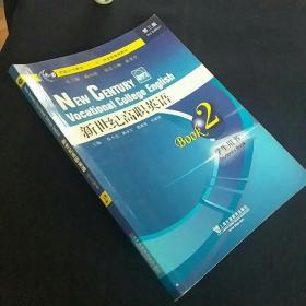 新世纪高职英语2学生用书
