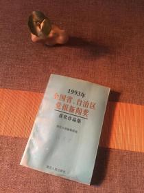 1993年全国省自治区党报新闻奖获奖作品集