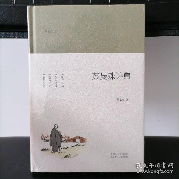 苏曼殊诗集