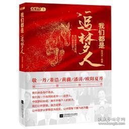 我们都是追梦人(献礼新中国成立70周年,CCTV1特别节目精选,获中宣部表扬的先进人物事迹。)