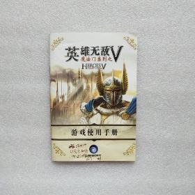 魔法门系列之 英雄无敌 V 游戏手册
