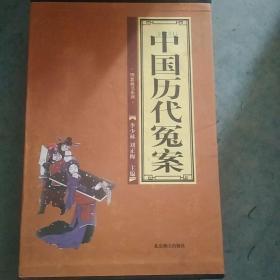 《中国历代冤案》全四册 北京燕山出版社 私藏 书品如图