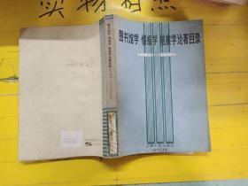 图书馆学 情报学 档案学论著目录:1981-1985