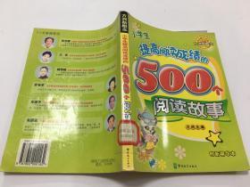 小学生提高阅读成绩的500个阅读故事