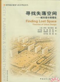 寻找失落空间-城市设计的理论