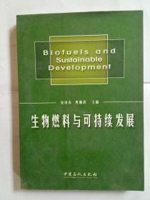 生物燃料与可持续发展