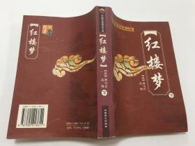 中国古典精品小说【红楼梦】 下