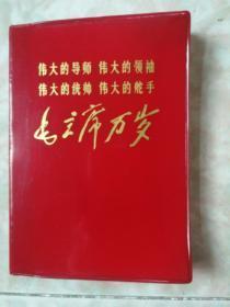 文革彩色画册巜伟大的导师、伟大的领袖、伟大的统帅、伟大的舵手毛主席》画册