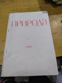 природа 1993 1