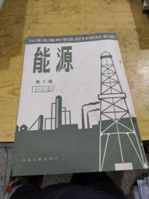 能源 1987 4