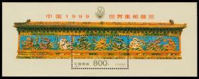 1999-7 中国1999世界集邮展览小型张 邮票 (面值800分)