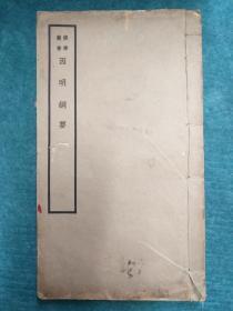 因明纲要 线装1册 1935年5月初版