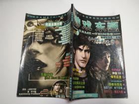 新游戏东西2003年9月(无光盘)