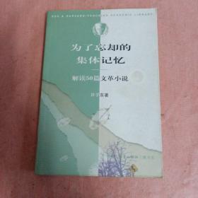 �榱送��s的集∏�w���:解�x50篇文】革小�f