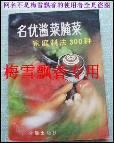 名优酱菜腌菜家庭制法300种 老菜谱 正版  原书