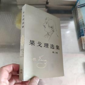 果戈里选集 第二卷