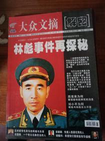 大众文摘解密,林彪事件再探秘