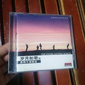 CD:岁月如歌 2    黑鸭子演唱组