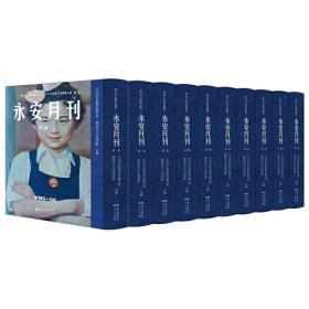 永安月刊 (全10册)