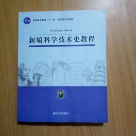 新编科学技术史教程