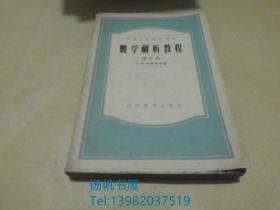 数学解析教程( 第一.二卷)