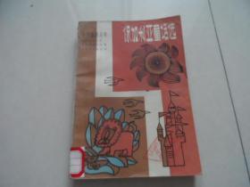 世界童话丛书--保加利亚童话选