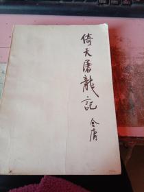 倚天屠龙记  金庸作品  16