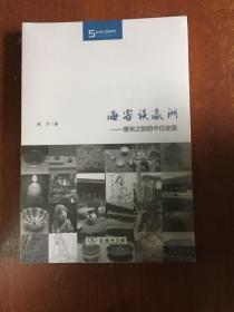 海客谈瀛洲——唐宋之际的中日交流(丝瓷之路博览)