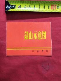 韶山示意图(文革,折叠式)
