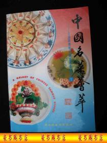 1993年出版的-----多彩图-厚册----老菜谱---【【中国名菜荟萃】】----少见