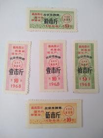 【北京市粮票带语录五枚】