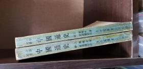 特价】二手2册】中国通史-上下-大中国图书-傅乐成-25开793页-1972-内容有划记.书写-0.95千克