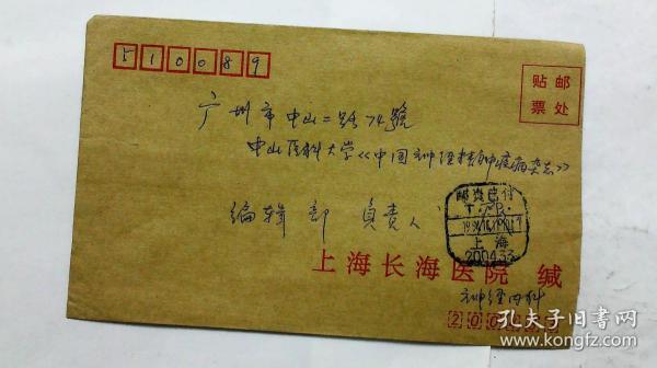 国内邮资已付八角戳上海200433实寄封