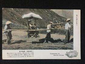 民国时期明信片 北支风俗 登山四人架 彩色照相版日本印制 现货包挂刷