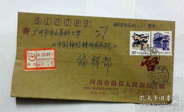 河南温县高腰双圈454850(营)标签万安五快件实寄封