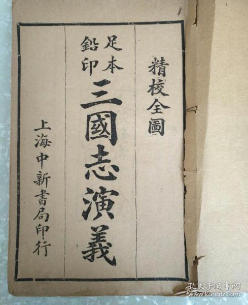 三国志演义!?民国印制,大全120回十六册,传世古朴完美品相优,全图,每册前缀人物细图,罕见