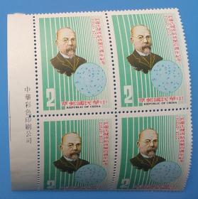 412台湾纪187柯霍氏发现结核菌百周年纪念邮票带厂铭四方联 (发行量400万套)