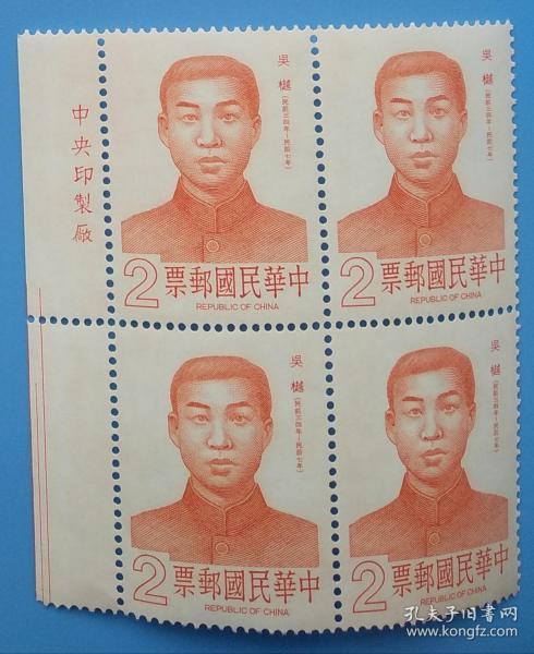 518台湾专245名人肖像邮票—吴樾带厂铭四方联 (发行量400万套)
