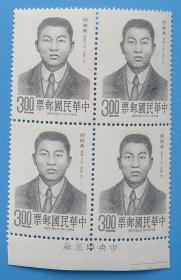 552台湾专264名人肖像邮票—倪映典带厂铭四方联 (发行量400万套)