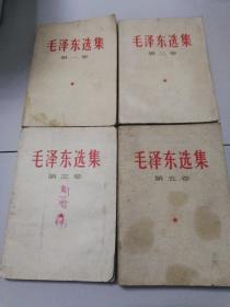 毛泽东选集1丶2丶3丶5卷